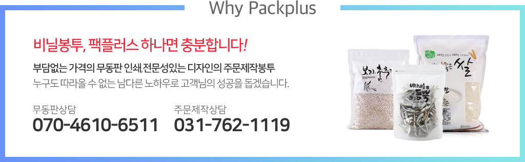 why packplus